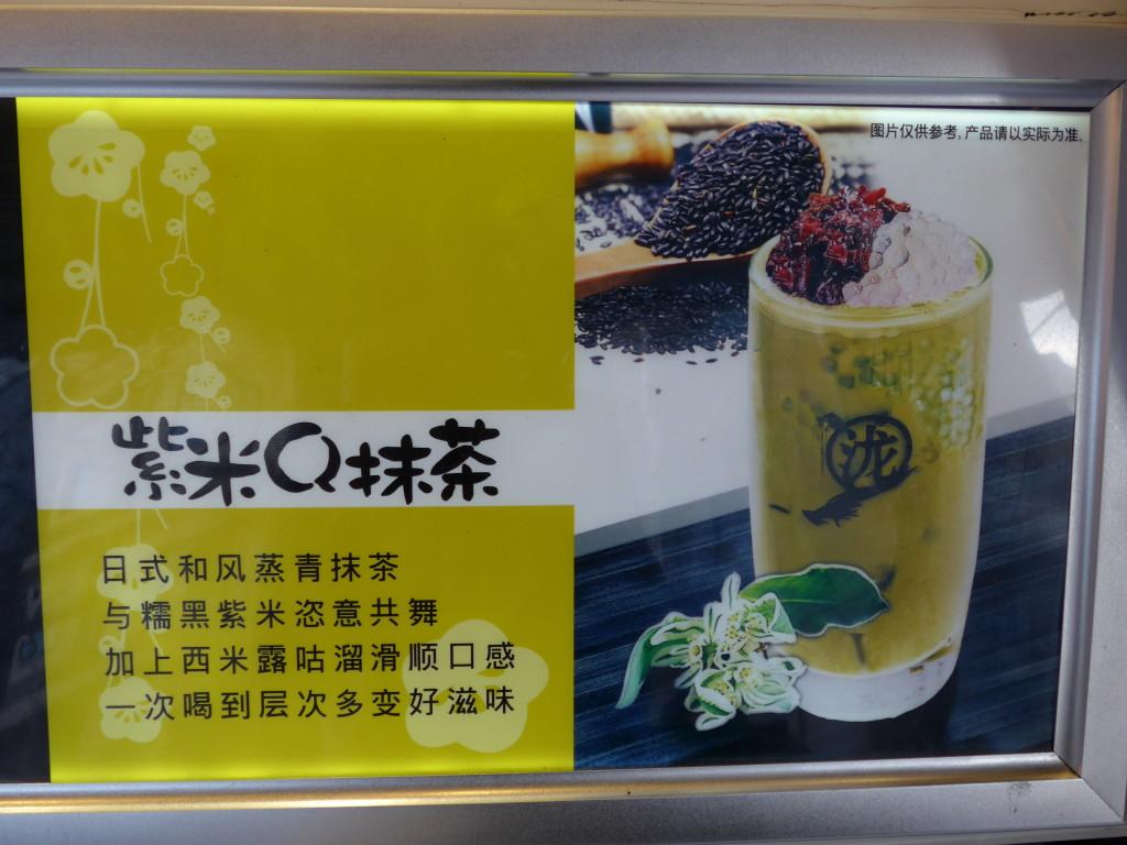 Adzuki and sago green tea in Shanghai